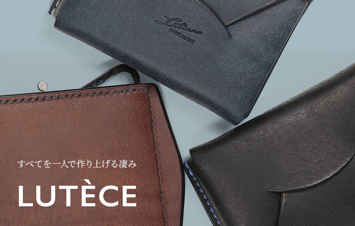 財布・名刺入れなどの革小物を生み出しているブランド『Lutece(リュテス)』